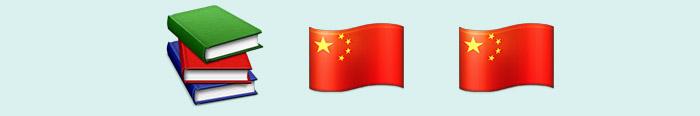 Cuentos chinos en emoticonos